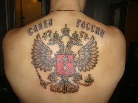 Суровые Русские татуировки!!!