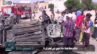 مصر العربية | ارتفاع حصيلة وفيات حادث مروري غربي تونس إلى 16