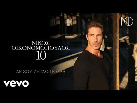 Νίκος Οικονομόπουλος - Δε Σου Ζητάω Πολλά
