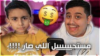 تحدي التركيز مع ولد اخوي الصغير ! ( اذا فاز له 500 ريال !!! )