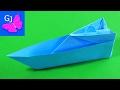 Оригами катер