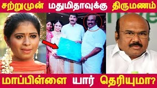 சற்றுமுன் மதுமிதாவுக்கு திருமணம் மாப்பிள்ளை யார் தெரியுமா? | Tamil Cinema | Kollywood News |