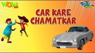 Car kare Chamatkar - Chacha Bhatija - 3D Animation Cartoon for Kids - As seen on Hungama TV