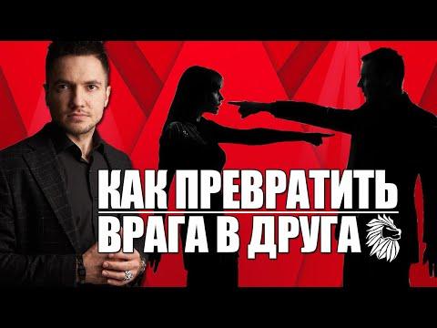 ЛЕГКИЙ СПОСОБ реагировать на КРИТИКУ, и превратить ВРАГА В ДРУГА, встреча в Минске ПСИХОМАГИЯ