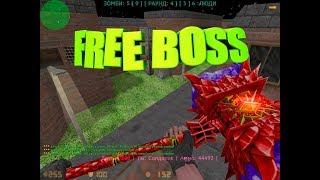 Counter-strike 1.6 Зомби сервер [FREE BOSS] Босс бесплатно