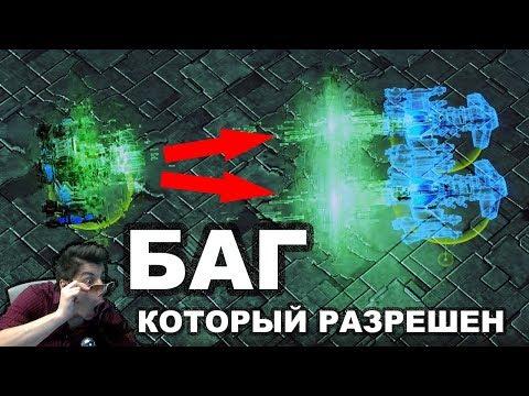 БАГИ - КОТОРЫЕ РАЗРЕШЕНЫ К ИСПОЛЬЗОВАНИЮ В starcraft 2