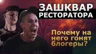 БЛОГЕРЫ ПРОТИВ РЕСТОРАТОРА / КОНФЛИКТ D.MASTA VS DRAGO