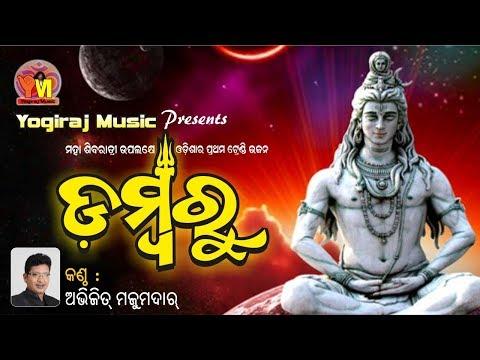 Dambaru   New Odia Shiv Bhajan   Abhijit Majumdar