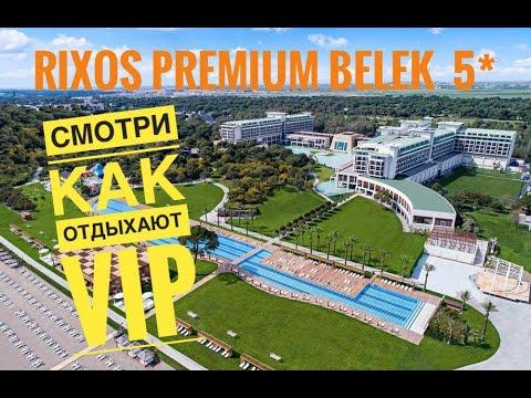 Простые люди в непростом отеле - Rixos Premium Belek 5* Обзор отеля, Турция 2019