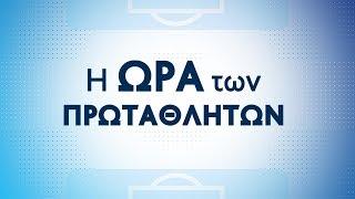 Post Game Show  Ώρα των πρωταθλητών Ολυμπιακός-Ατρόμητος, Κυριακή 10/11