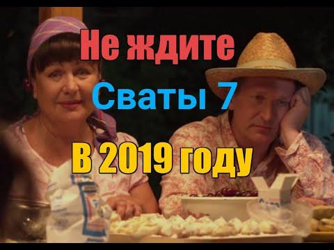 """НЕ ЖДИТЕ В ЭТОМ ГОДУ СЕРИАЛ """"СВАТЫ-7""""."""