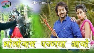 आ गया तबियत खुश कर देने वाला भजन BHOLO NATH PARNAVA AAYO | गोलू रावल | New Dance Song FIF Pro.