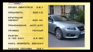 Тест драйв Saab 9 5
