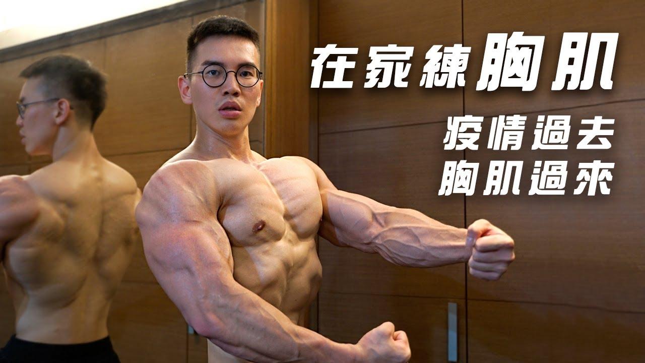 大H | IFBB PRO 在家練 4個胸肌訓練動作 在家也能罩杯升級 胸肌居家徒手訓練