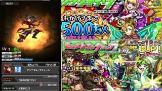 [モンスト] Guarantee 5 Star!?!? (Monster Strike Collection 2)