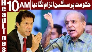 Punjab Govt is Helping PTI Claims Shehbaz Sharif | Headlines 10 AM | 18 July 2018 | Express News