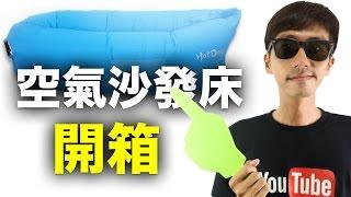 開箱|空氣沙發床教學(又名充氣沙發床)EP3 (中文字幕)