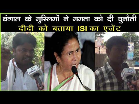 Mamta Banerjee के छूट जाएंगे पसीने,Bangal के 2 मुस्लिमों ने खोल दिया राज | Khabar Yatra
