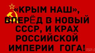 «КРЫМ НАШ», ПРОРОЧЕСТВО о ГОГЕ и СУД БОЖИЙ Над РОССИЙСКОЙ ИМПЕРИЕЙ...