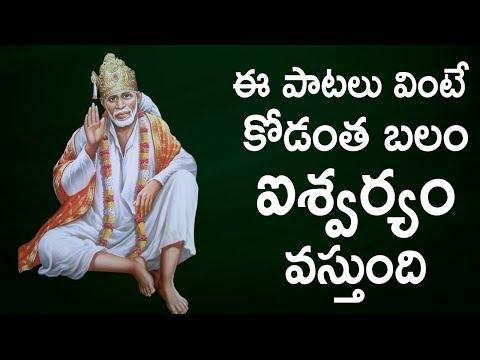 ఈ-పాటలు-వింటే-ఆయురారోగ్యాలు-సుఖసంతోషాలతో-జీవిస్తారు-|-sai-baba-bhakthi-songs