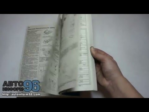 Книга по ремонту Тойота Лит Айс Таун Эйс Ноа