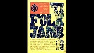 高田渡 『自転車にのって』 1971年 Audio  Live