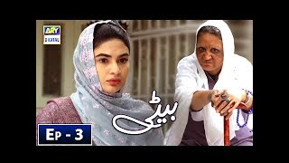Beti Episode 3 - 18th December 2018 - ARY Digital [Subtitle Eng]
