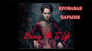 клип 1(3)-Кровавая Барыня - Bring Me To Life - EVANESCENCE