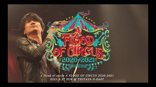 【Digest movie】A FLOOD OF CIRCUS 2020-2021 for J-LOD LIVE