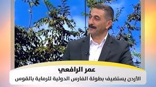 عمر الرافعي - الأردن يستضيف بطولة الفارس الدولية للرماية بالقوس من ظهر الخيل
