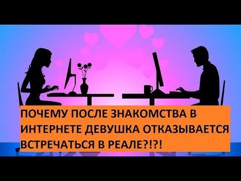 ЗНАКОМСТВА в интернете. ДЕВУШКА отказывается встречаться в реале. Причины. #любовь #отношения