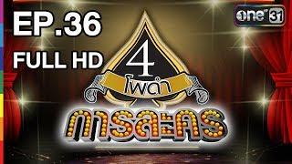Video 4 โพดำการละคร | EP.36 (FULL HD) | 10 ก.ค. 60 | one31 download MP3, 3GP, MP4, WEBM, AVI, FLV Desember 2017