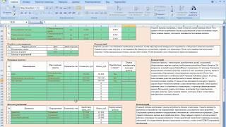 видео Как составить бизнес план самому: пошаговая инструкция с примерами