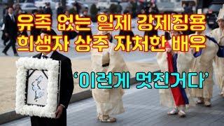 유족 없는 일제 강제징용 희생자 상주 자처한 배우