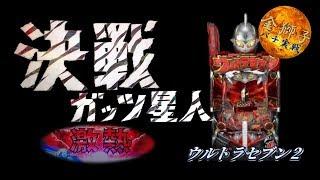 最新台!ウルトラセブン2~パチンコ新台実戦動画~