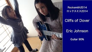 ROCKSMITH Audrey (11) Plays Guitar- Cliffs Of Dover - Eric Johnson - 90% ロックスミス