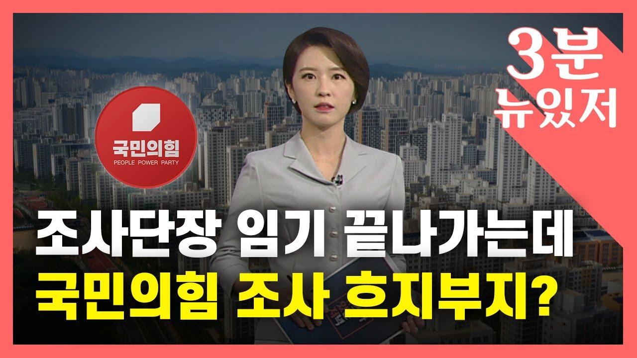 [3분 뉴있저] 조사단장 임기 두 달 남았는데…서류 또 미제출? 국민의힘 조사 흐지부지? / YTN