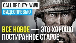 Превью игры Call of Duty: WWII