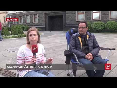 24 Канал: Оксану Сироїд госпіталізували