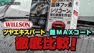 【ウィルソン】艶MAXコートとツヤエキスパートを比較してみた!【コーティング剤】