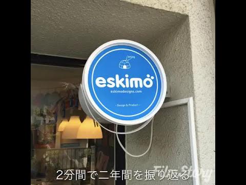 """Memory of """"eskimo general store concept+@ """""""