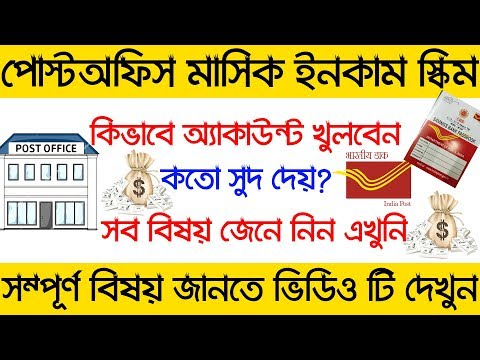 Post Office Monthly Income Scheme Details In Bangla | Post
