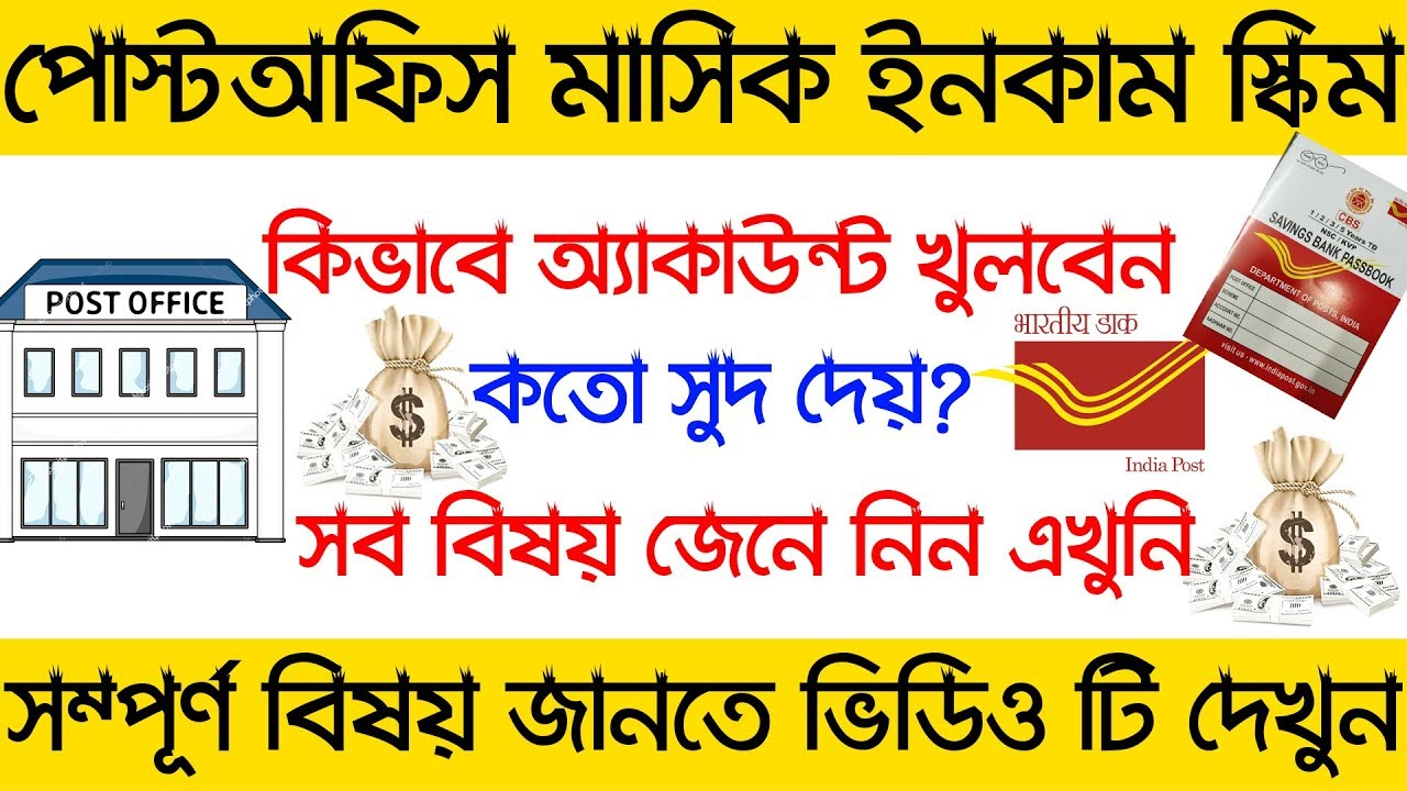 Post Office Monthly Income Scheme Details In Bangla | Post Office Interest  Rates,MIS Account Scheme