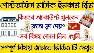 Post Office Monthly Income Scheme Details In Bangla   Post Office Interest Rates,MIS Account Scheme