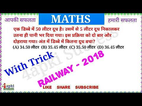 Maths for Railway Group D/ALP 2018 || 4apki Success