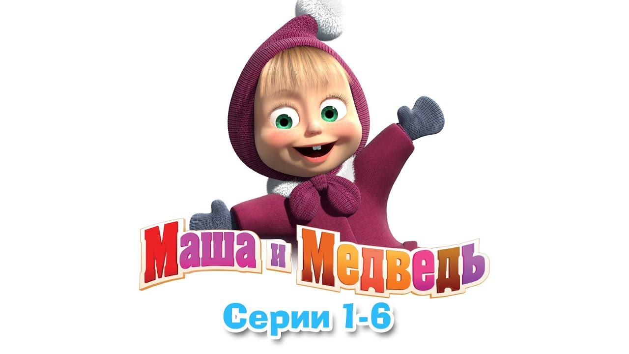 Мультфильм Маша и Медведь, 2 9 - 2 15 года - Ivi ru
