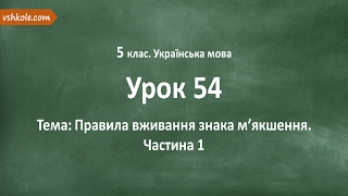 #54 Правила вживання знака м'якшення. Частина 1. Відеоурок з української мови 5 клас