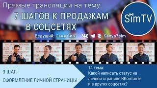 14 тема. Какой написать статус на личной странице ВКонтакте и в других соцсетях?