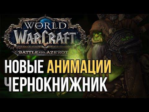 Новые анимации warlock (чернокнижник колдовство) wow battle for azeroth