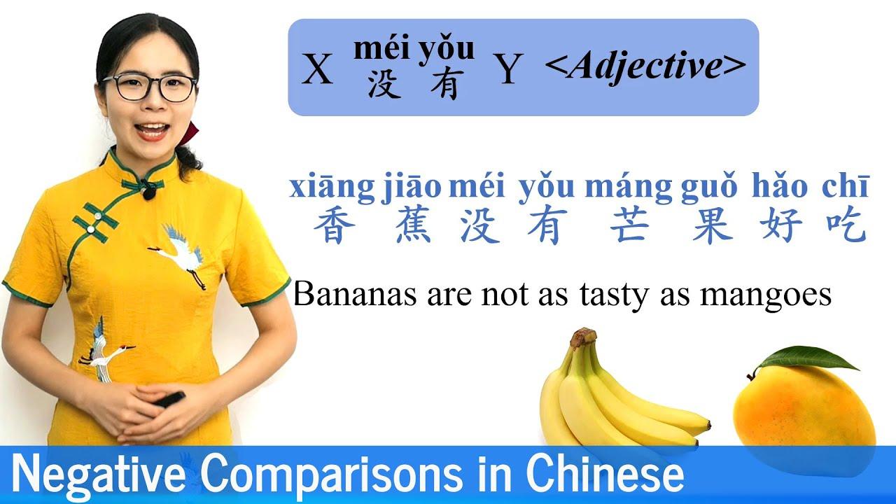 Negative Comparisons in Mandarin Chinese Using bùbǐ and méiyǒu | Beginner Lesson 13 | HSK 3 HSK 5